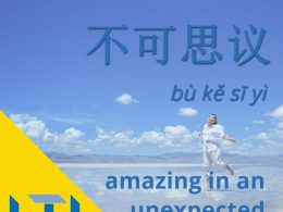Chinese Idiom: Amazing in an Unexpected Way